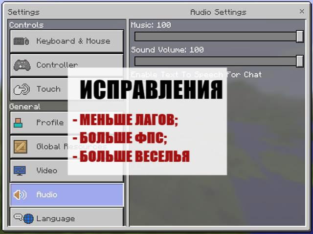 Исправления в Майнкрафт ПЕ 1.2.10.1