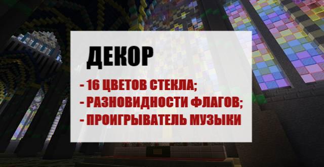 Декор в Майнкрафт ПЕ 1.2.6.2