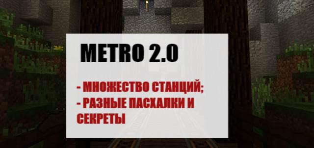 Metro 2.0 на Майнкрафт ПЕ