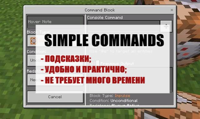 Simple Commands в Майнкрафт Покет Эдишн