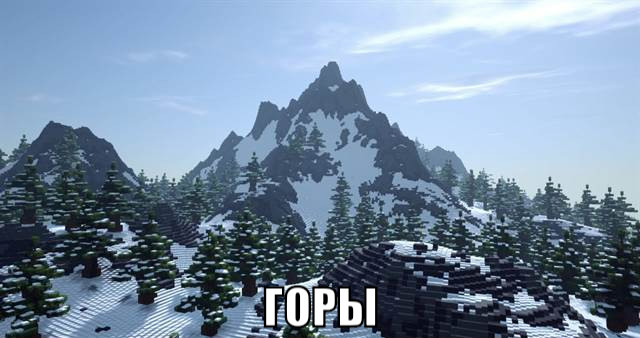 Горы в Майнкрафт ПЕ 1.17.0