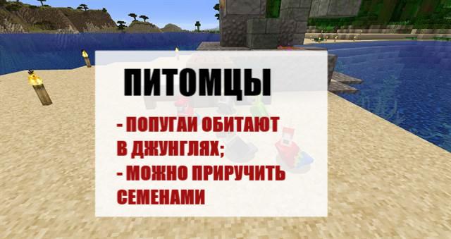 Питомцы в Майнкрафт ПЕ 1.2.5.12