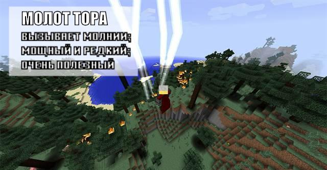 Молот тора в Майнкрафт ПЕ