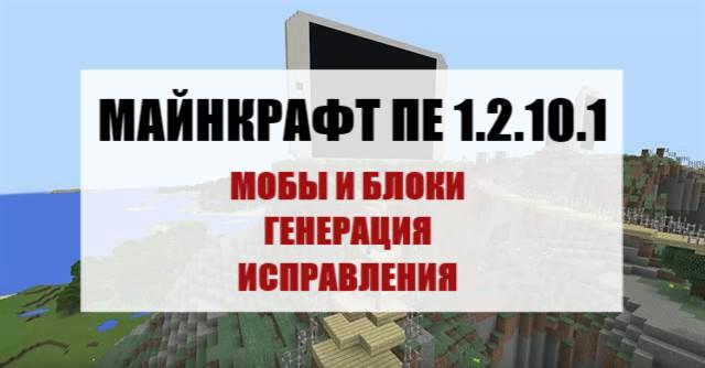 Майнкрафт ПЕ 1.2.10.1