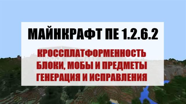 Майнкрафт ПЕ 1.2.6.2