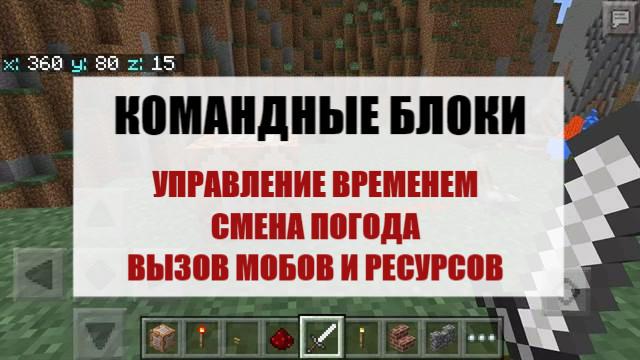 Командный блок в Майнкрафт Покет Эдишн