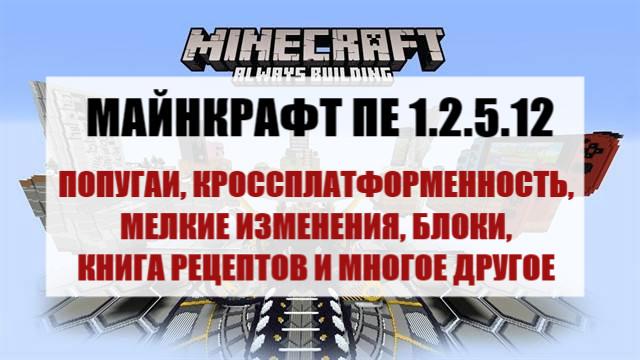 Изменения в Майнкрафт ПЕ 1.2.5.12