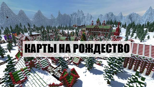 Карты на Новый год для Майнкрафт ПЕ