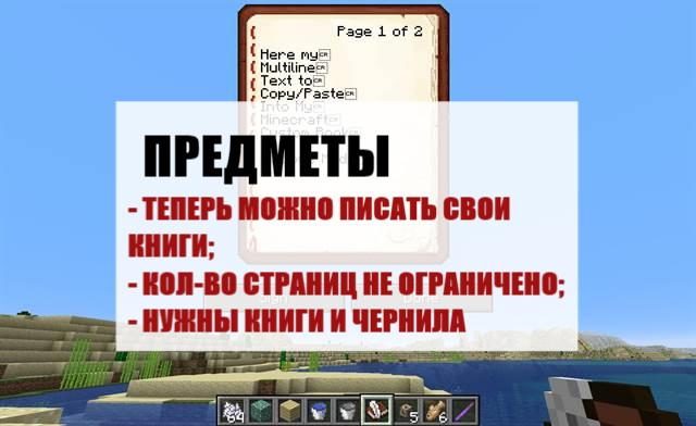 Предметы в Майнкрафт ПЕ 1.2.6.2