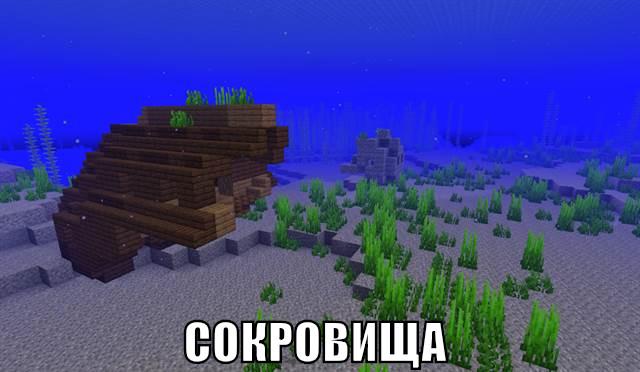 Сокровища в Майнкрафт ПЕ 1.2.14.2