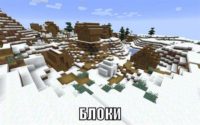 Блоки в Майнкрафт ПЕ 1.17.0
