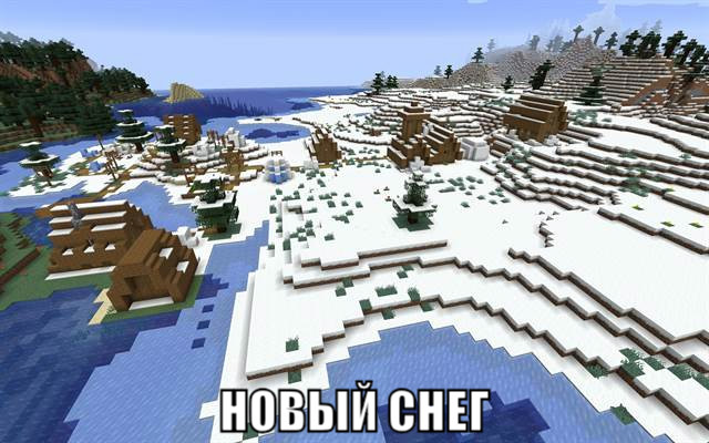 Новый снег в Майнкрафт ПЕ 1.17.0