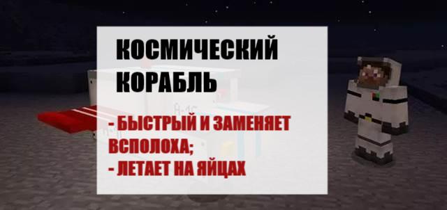 Космический корабль на Майнкрафт ПЕ