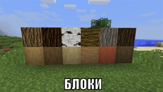 Скачать Майнкрафт ПЕ 1.2.13.8, 1.2.13.10, 1.2.13.11, 1.2.13,12