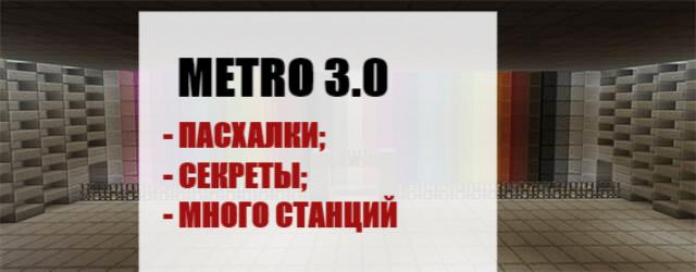 Metro 3.0 на Майнкрафт ПЕ