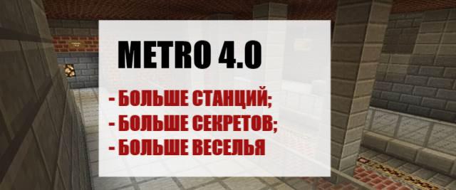 Metro 4.0 на Майнкрафт ПЕ