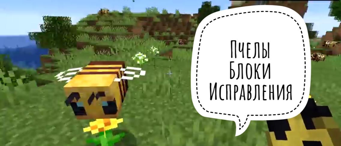 Что нового в Minecraft PE 1.14.0.51