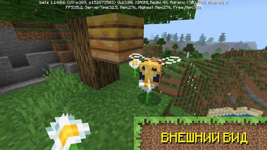 Внешний вид пчёл в Майнкрафт ПЕ 1.14.0.6