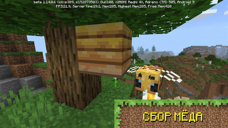 Сбор мёда в Майнкрафт ПЕ 1.14.0.6