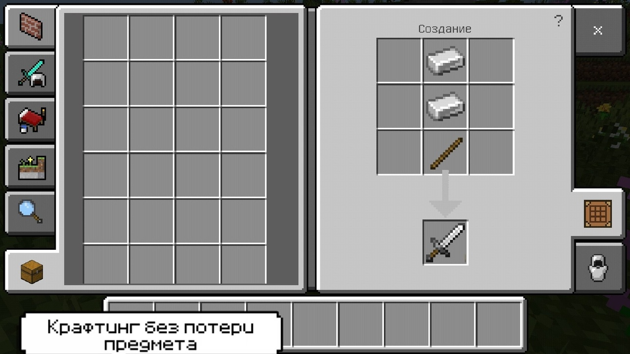 minecraft-pe-1-14-0-52-photo-13-bag-2