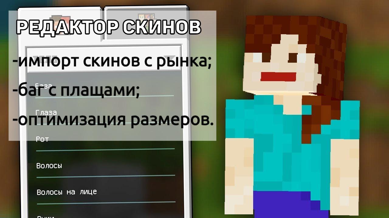 Редактор скинов в Minecraft PE 1.14.0.50
