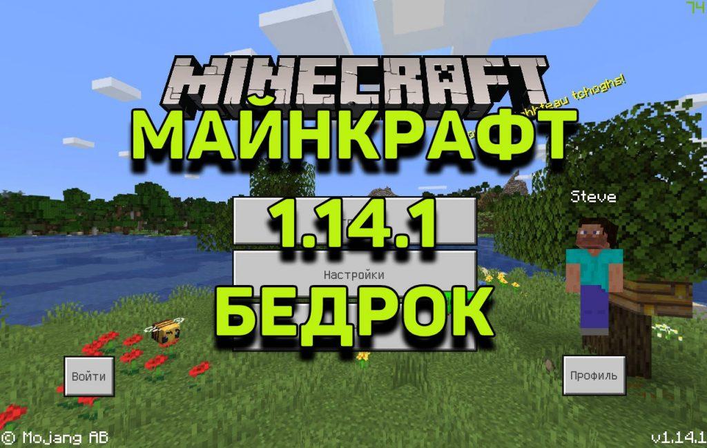 Photo-Minecraft-PE-1-14-1