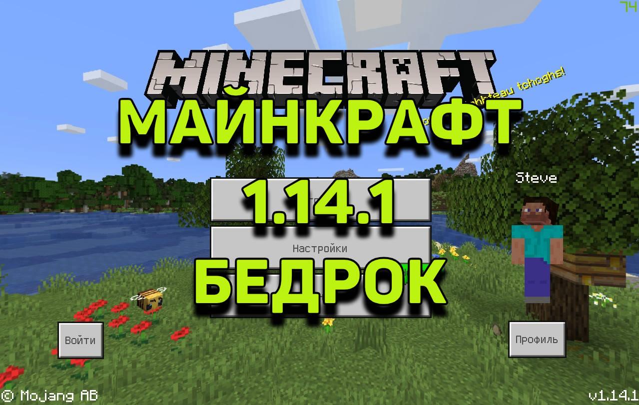 Photo-1-Minecraft-PE-1-14-1