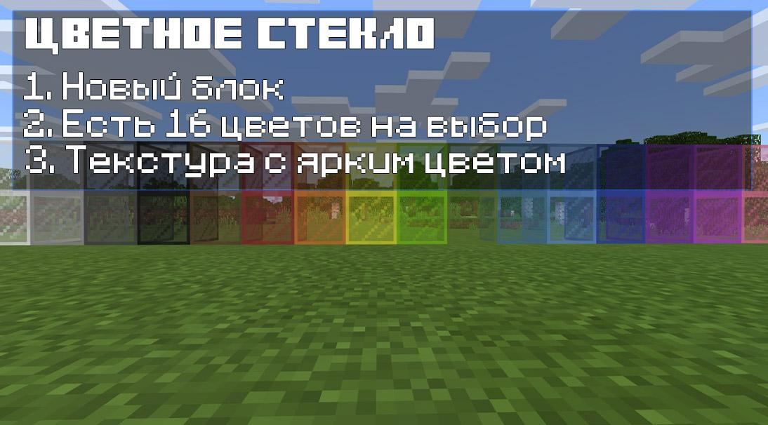 Новые блоки в Майнкрафт ПЕ