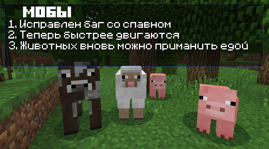 Баги с животными в Майнкрафт ПЕ