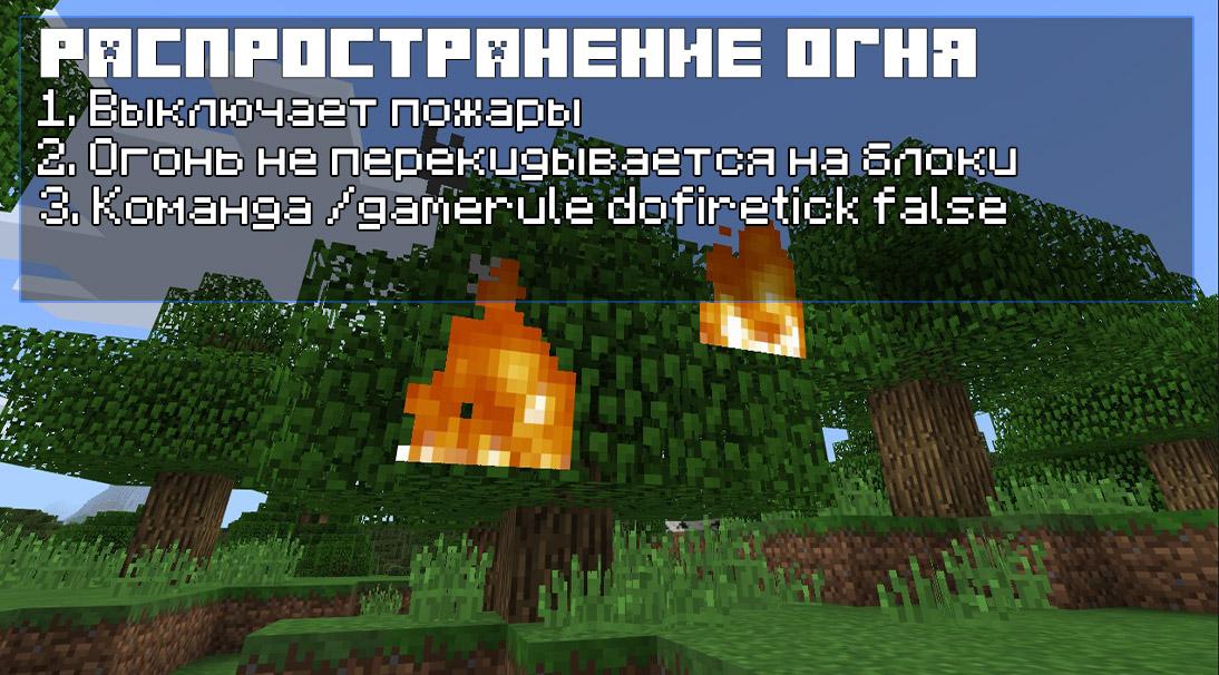 Распространение огня в Майнкрафт ПЕ