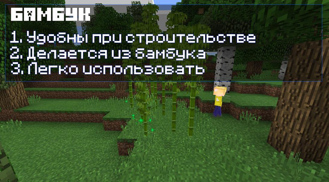 Бамбук в Майнкрафт ПЕ