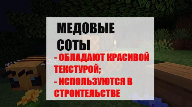 Медовые соты в Майнкрафт ПЕ 1.14.2.50
