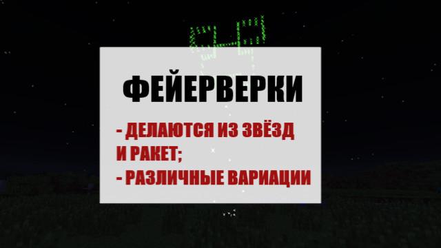 Фейерверки в Майнкрафт ПЕ 1.2.5.15