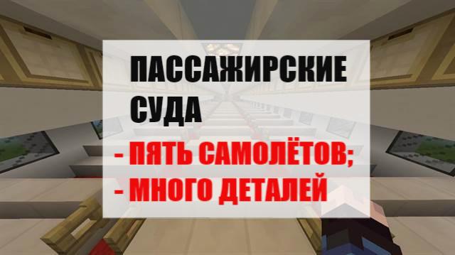 Пассажирские суда в Майнкрафт ПЕ
