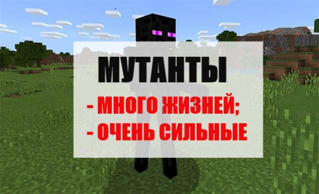 Мутанты в Майнкрафт ПЕ
