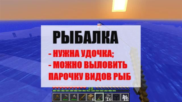 Рыбалка в Майнкрафт ПЕ 0.11.1