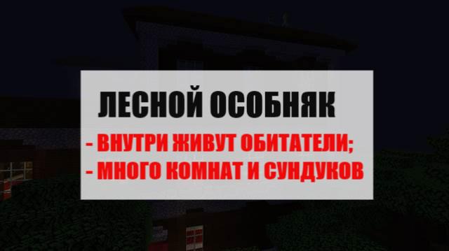 Лесной особняк в Майнкрафт ПЕ 1.1.4