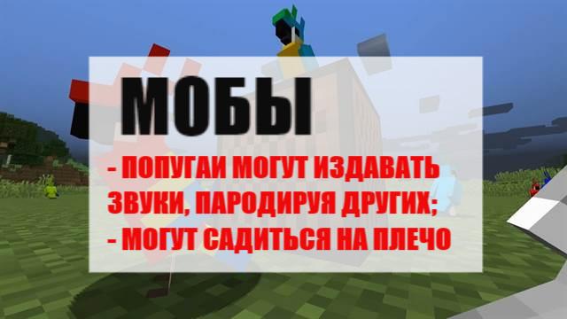 Мобы Майнкрафт ПЕ 1.2.0.18