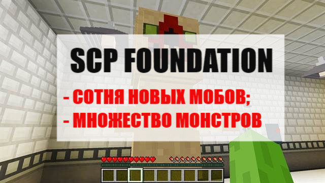 SCP Foundation в Майнкрафт ПЕ