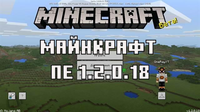 Скачать Майнкрафт ПЕ 1.2.0.18