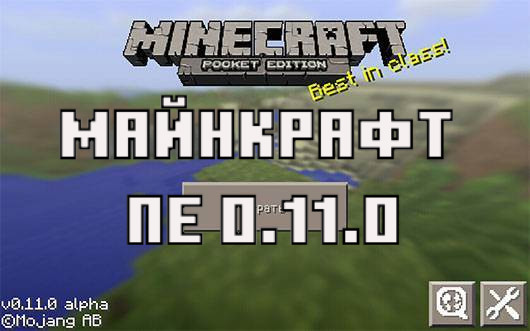 Скачать Майнкрафт ПЕ 0.11.0