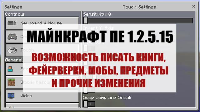 Изменения в Майнкрафт ПЕ 1.2.5.15