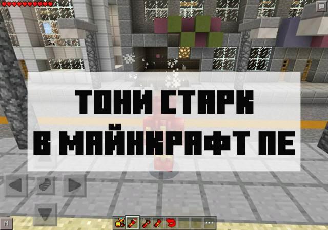 Тони Старк в Майнкрафт ПЕ