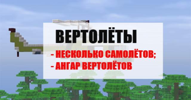 Вертолёты в Майнкрафт ПЕ