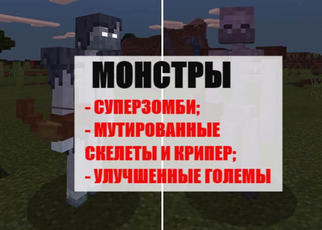 Монстры в Майнкрафт ПЕ