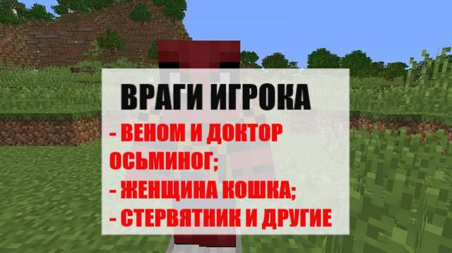 Враги игрока в Майнкрафт ПЕ