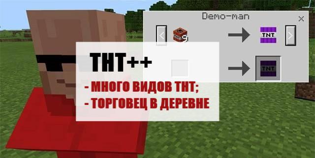 ТНТ++ на Майнкрафт ПЕ