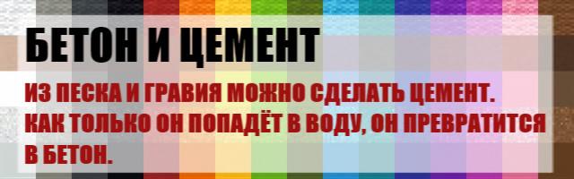 Бетон и цемент в Майнкрафт ПЕ 1.1.3.1