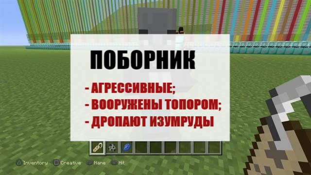 Поборник в Майнкрафт ПЕ 1.1.3.0