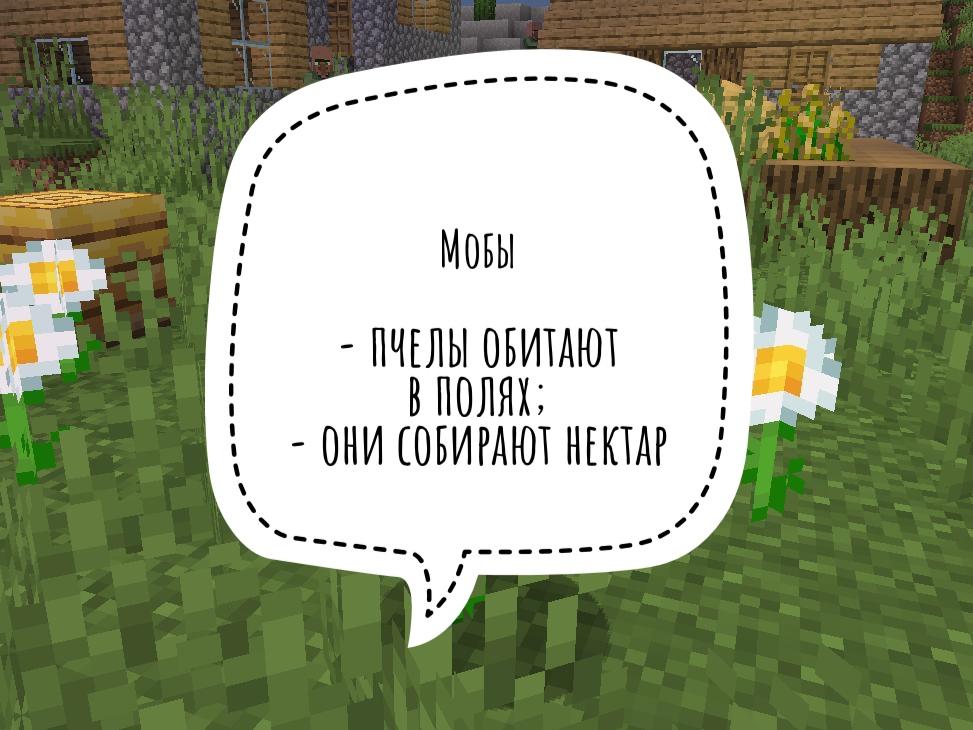 Мобы в Майнкрафт ПЕ 1.14.1.2